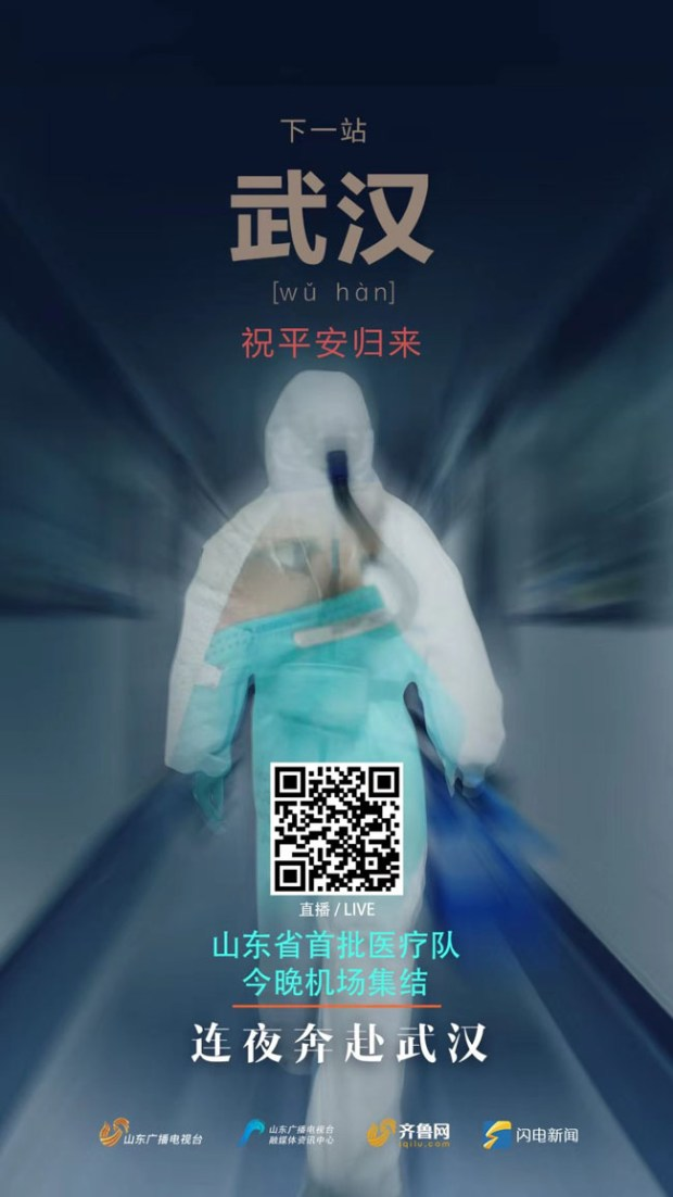 Vu sur WeChat