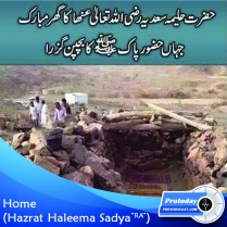 Home of Hazrat Haleema Sadya R.A