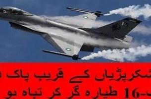 Wing Commander Noman Akram martyred