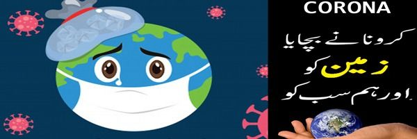 Lock Down Ki Waja Se Zameen Ke Sath Kia Horaha | Earth Is Healing Itself