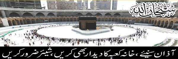 Azan Makkah