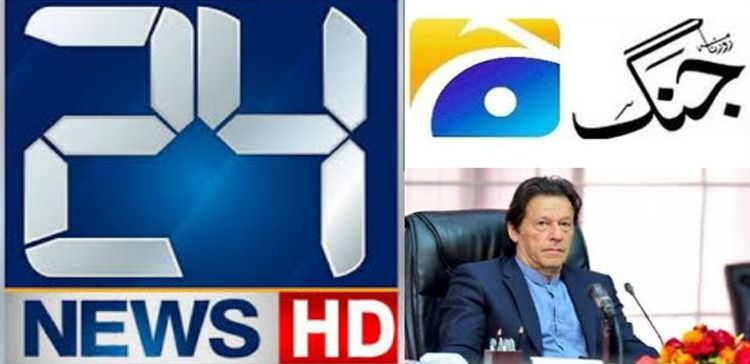IN A LETTER TO PM IMRAN, PML-Q PRESIDENT SHUJAAT HUSSAIN BRINGS UP THE PLIGHT OF THE MEDIA