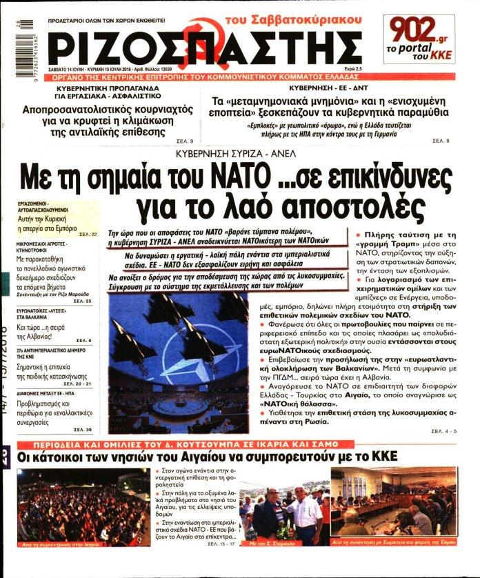 https://i1.wp.com/www.protothema.gr/newspapers/1407/rizospasths.jpg?resize=696%2C838&ssl=1