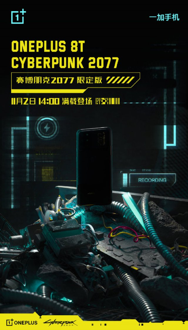 Official teaser of the OnePlus 8T Cyberpunk 2077 Edition
