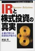 IRsinjitu - IRに関する本