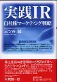 jissen ir - IRに関する本