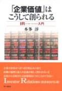 kigyou kachi - IRに関する本