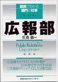zukai kouhoubu - 広報実務の本