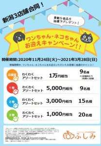 第26弾・お迎えキャンペーン開催のお知らせ・ペットショップふしみ・新潟3店舗合同