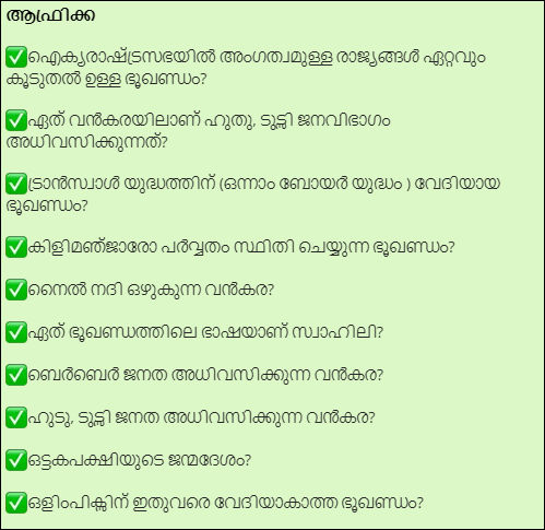 LGS Malayalam PSC Questions