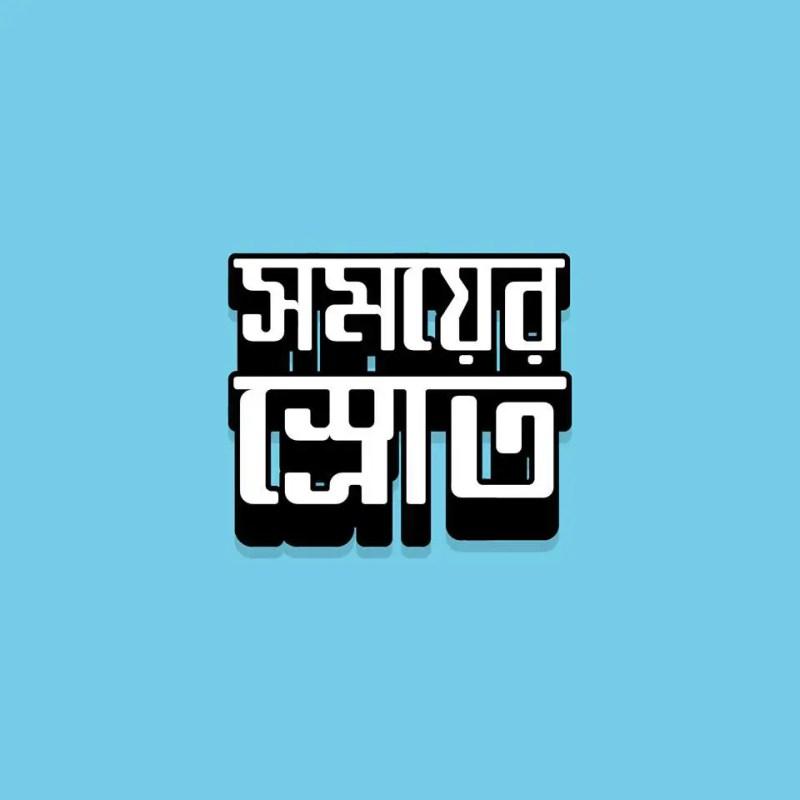 Bangla Typeface