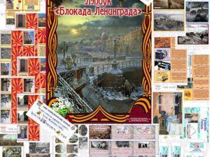 блокада Ленинграда, лэпбук, великая отечественная война, день победы, 1941, 1945, 1944, купить, скачать