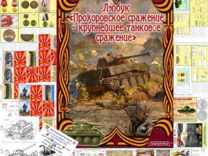 Лэпбук, прохоровка, сражение, ВОВ, война, танк, прохоровское, под Прохоровкой, 1943, июль 43