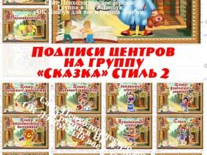 """Таблички центров на группу """"Сказка 2"""" (с книжкой)"""