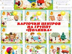 """Карточки центров на группу """"Полянка"""", """"Радуга"""" (без надписей)"""