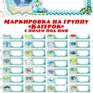 Маркировка Катерок