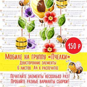 Мобиле Пчелки