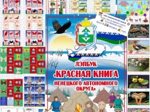 Красная книга Ненецкого