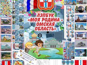 Лэпбук Омская область