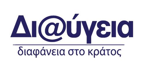 general_boxes_diavgeia