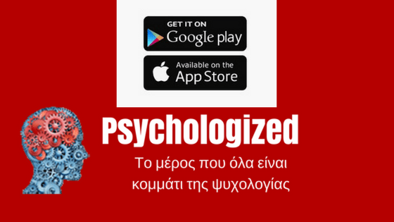 Κατεβάστε το Psychologized Application