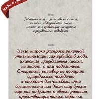 Миф о суициде (2)