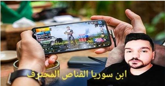 مشاهدة مباراة ابن سوريا ببجي