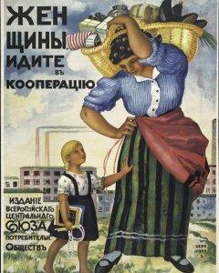 Mujeres, acudid a las cooperativas, cartel, I. Nivinskiy (1918)