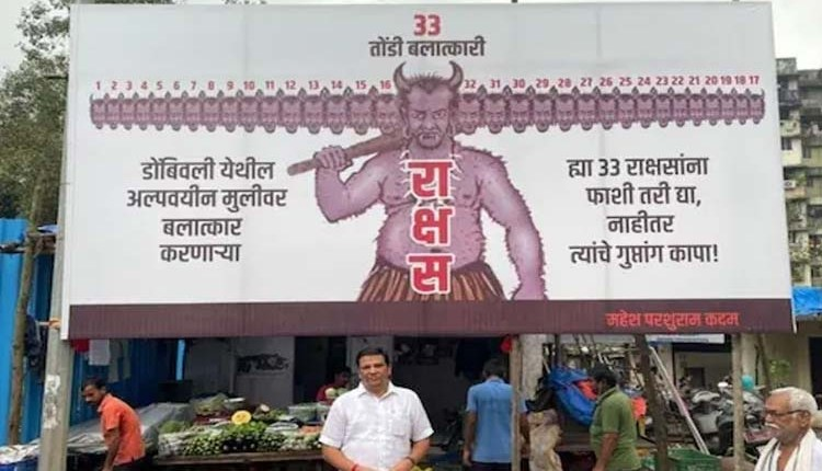 Dombivli Gang Rape   hang-33-monsters-otherwise-cut-off-genitals-mns-aggressive-in-dombivali-gangrape-case News in hindi