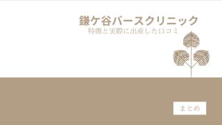 アイキャッチ_鎌ケ谷バースクリニック