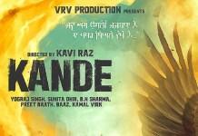 Kande Punjabi movie kande movie
