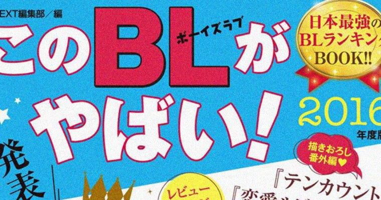 The dangerous Boys Love (BL) manga of 2016