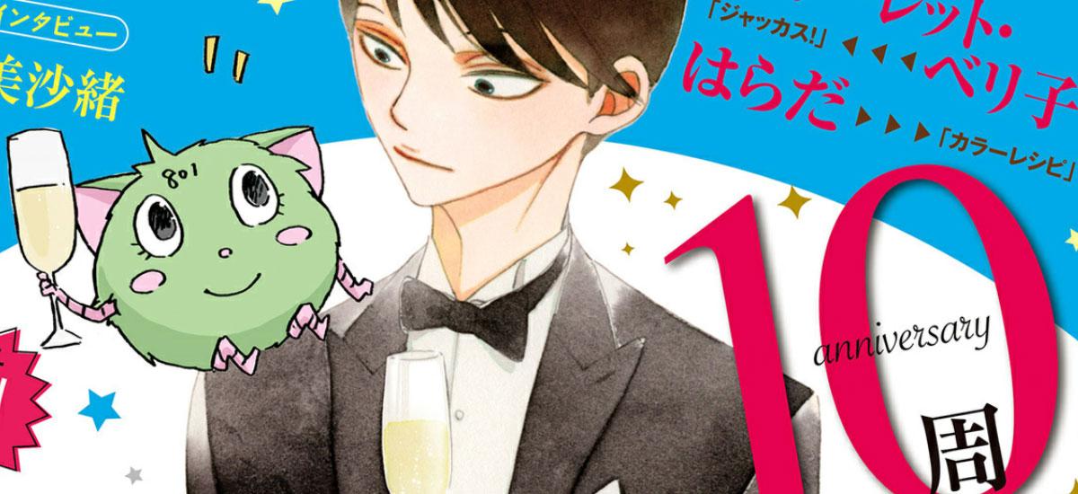 The 2017 Dangerous Boys Love (BL) Manga