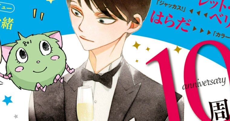 The 2017 Dangerous Boys Love (BL) Manga