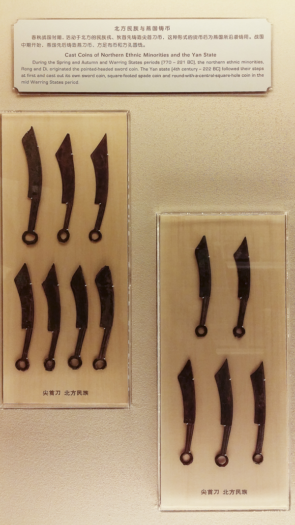 Cast coins from the northern ethnic minorities and the Yan State at the Shanghai Museum.
