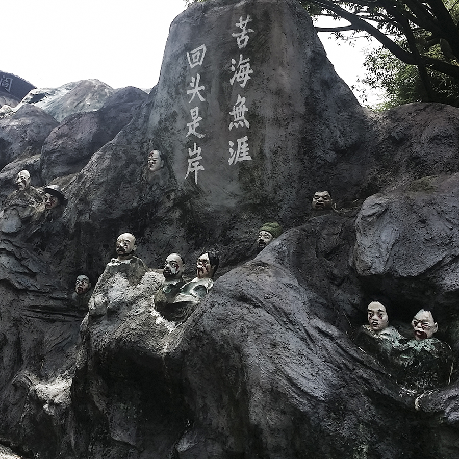 Heads decorating the entrance to the Ten Courts of Hell (十八晨地狱) at Haw Par Villa, Singapore.