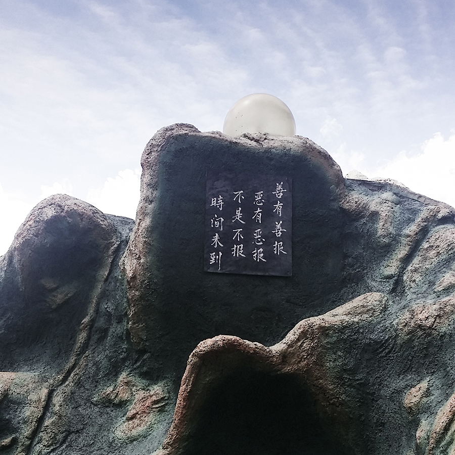 Chinese poem about karmic retribution at the entrance of the Ten Courts of Hell (十八晨地狱) at Haw Par Villa, Singapore.