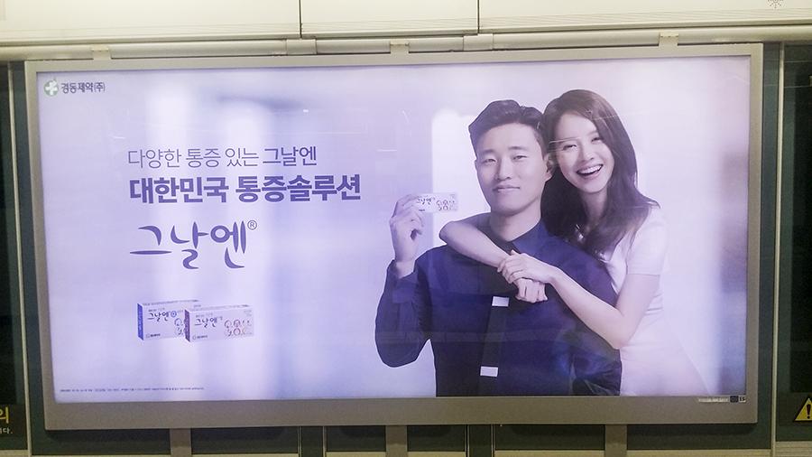 Monday couple Kang Gary and Song Ji Hyo on a billboard advertisement.