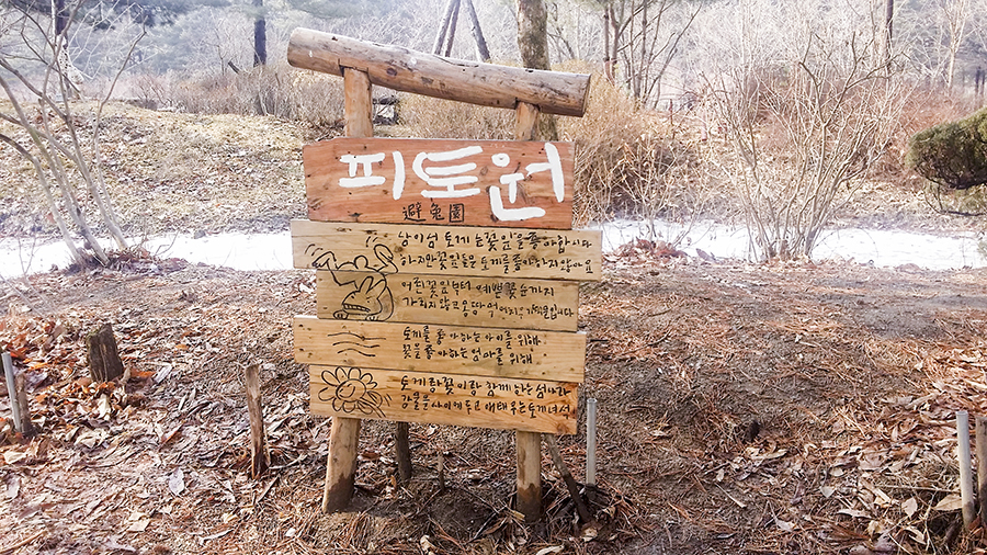 Wooden sign in Korean about a garden of rabbits at Nami Island, Gapyeong, South Korea.