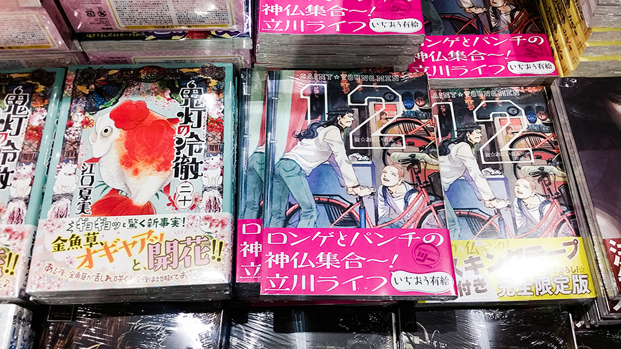 Volume 12 of Saint Onii-san at a bookstore in Osaka, Japan.