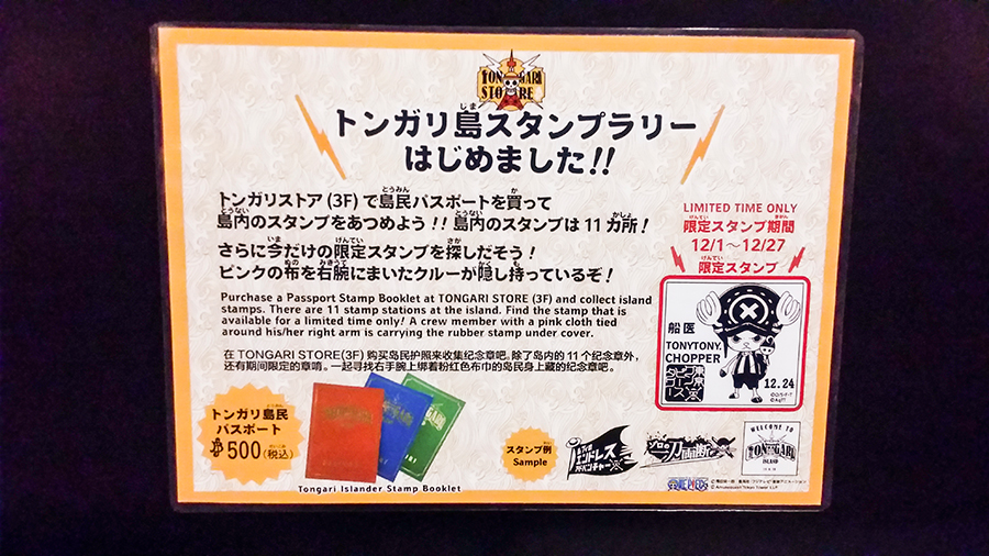 Stamp collecting passports at One Piece Tower, Tokyo Tower Japan.