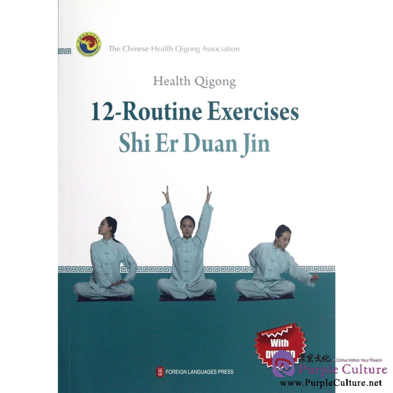 Health Qigong 12 Routine Exercises Shi Er Duan Jin With