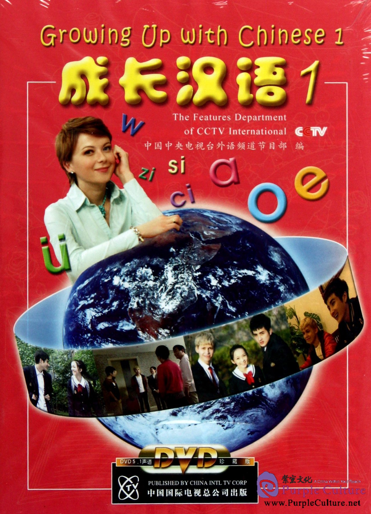 Growing Up With Chinese 3 Dvds Vol 1 By The Features