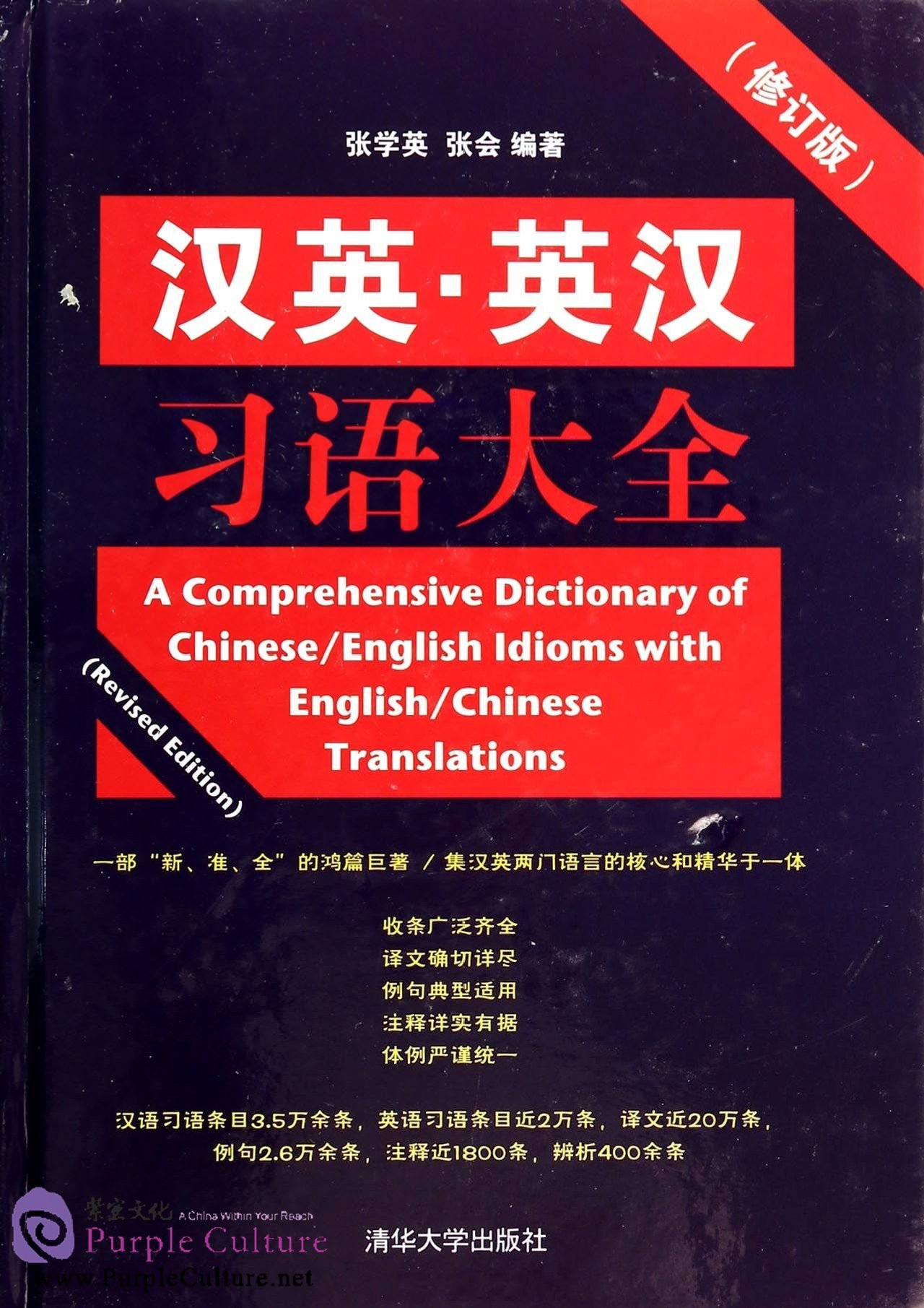 A Comprehensive Dictionary Of Chinese Idioms With English