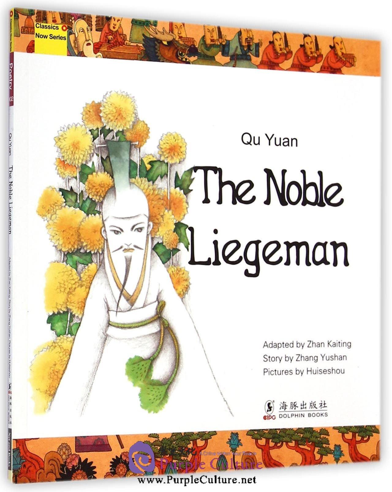 Classics Now Series Qu Yuan The Noble Liegeman By Zhan