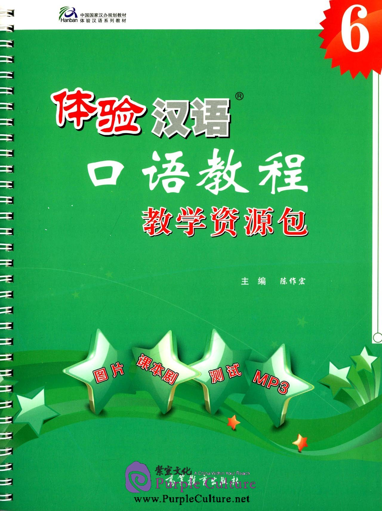 Experiencing Chinese Oral Course 6 Teaching Resources With Cd By Chen Zuohong Isbn