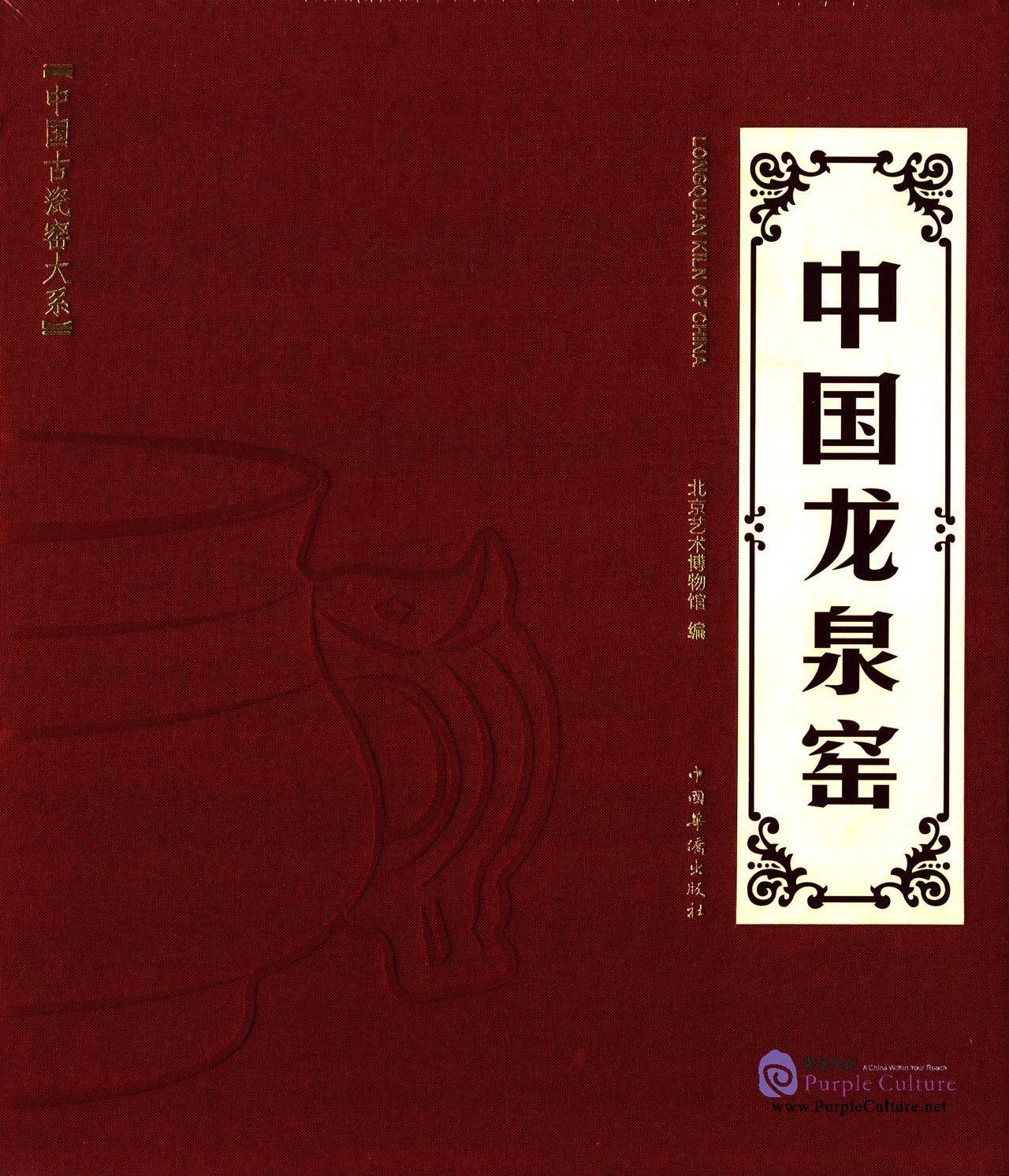 Ancient Kiln In China Longquan Kiln Of China Isbn
