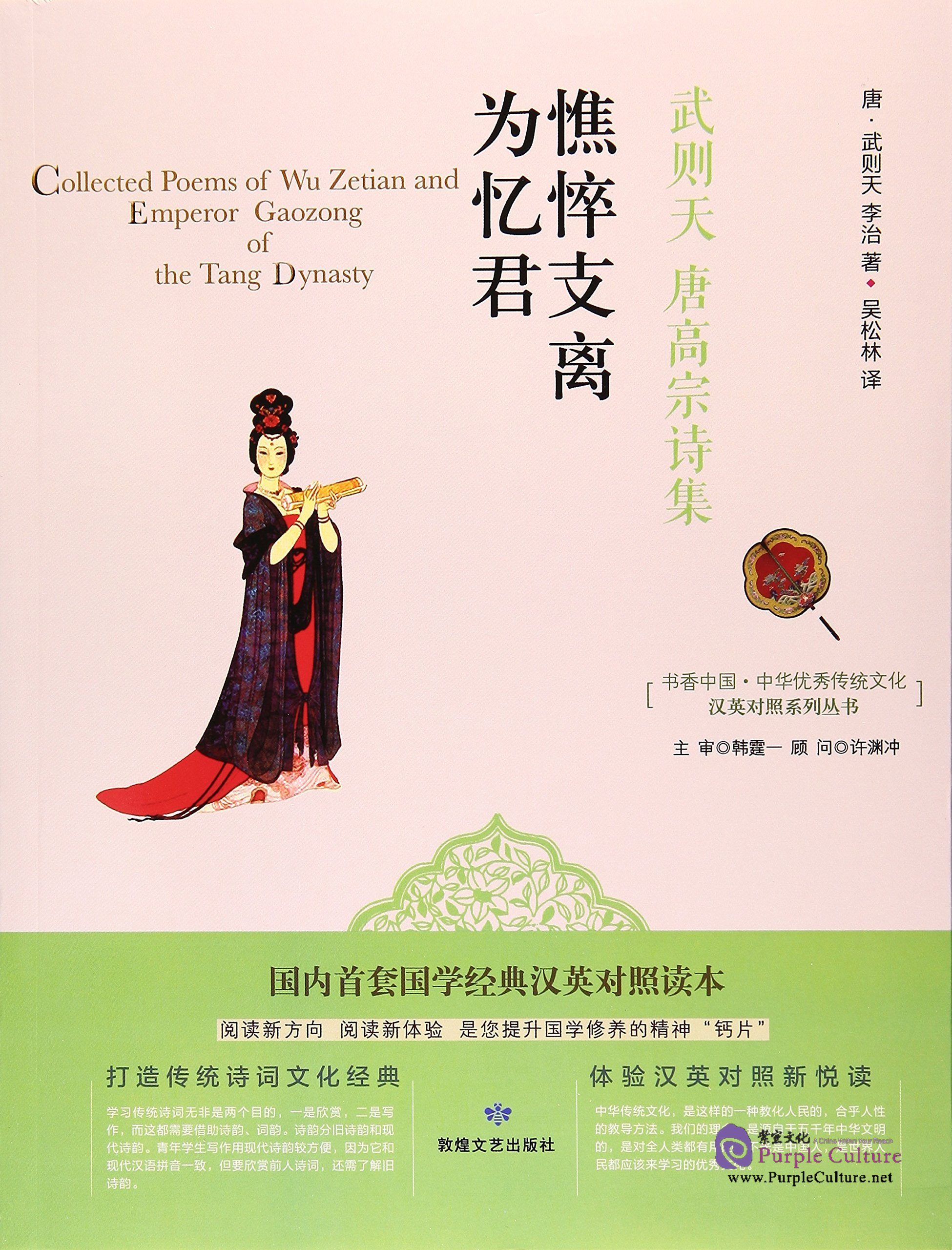 Collected Poems Of Wu Zetian And Emperor Gaozong Of The