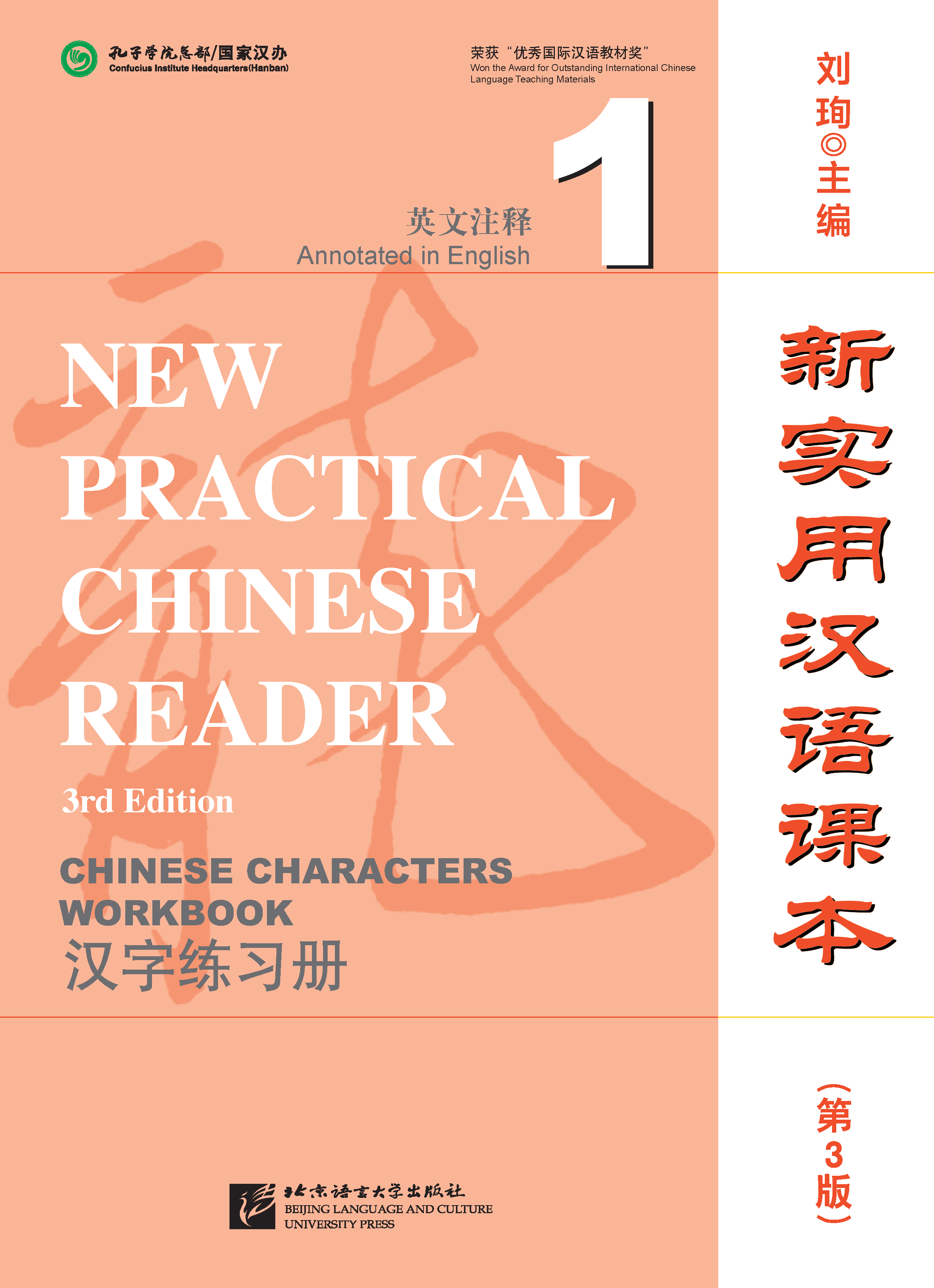 New Practical Chinese Reader 3rd Edition Vol 1
