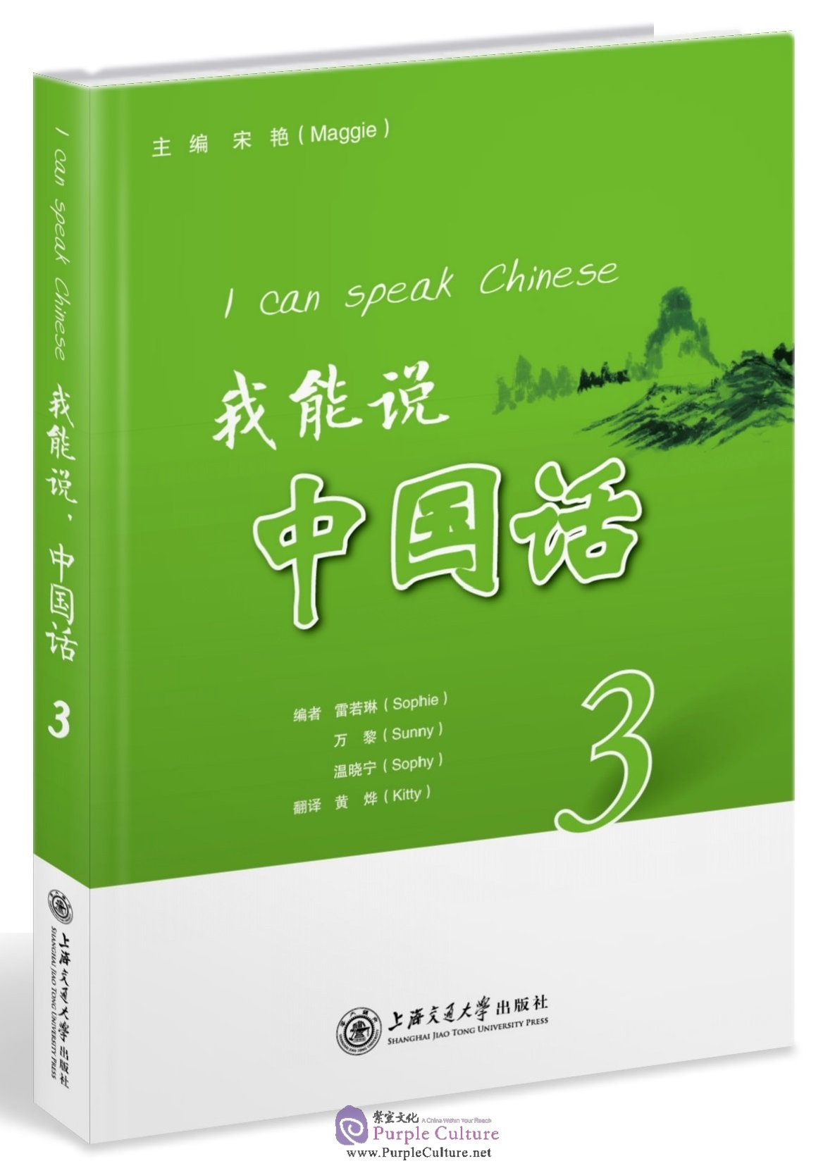 I Can Speak Chinese 3 By Song Yan Isbn